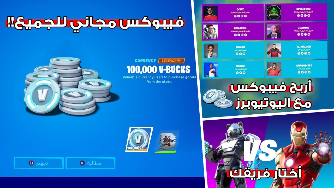 فورت نايت كيف تجيب 1000 فيبوكس وبخاخ نادر مجاناً 🤯🔥 شرح بطولة يوتيوبر العرب 😍🏆 (الحقق!) | Fortnite