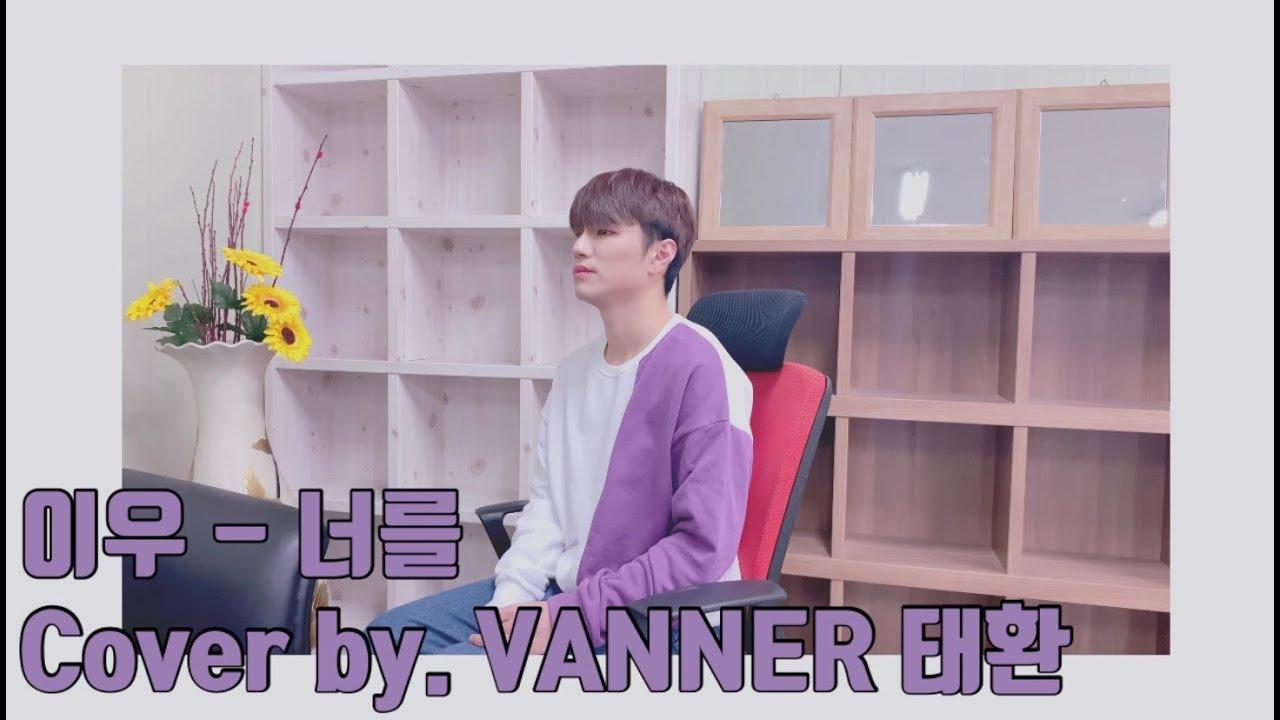 이우 - 너를 Cover by VANNER(배너) - 태환(Taehwan)
