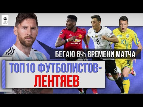 ТОП 10 Футболистов - лентяев