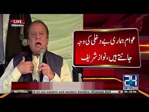 Former PM Nawaz Sharif addressing the ceremony | 24 News HD