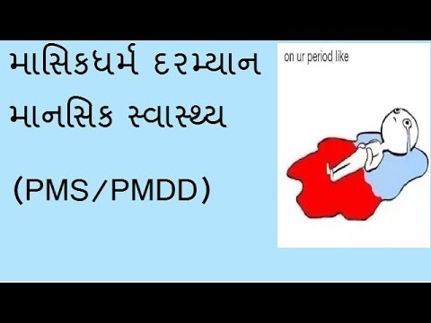 Mental Health During Menstruation In Gujarati Language By ManoSetu