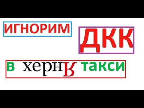 ДКК Как обойти фотоконтроль #Яндекс #такси. #Лайфхак.