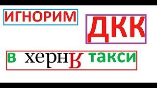 Фото ДКК Как обойти фотоконтроль Яндекс такси. Лайфхак.