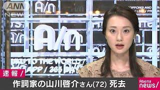 作詞家の山川啓介さんが亡くなりました。72歳でした。代表作に、矢沢永...