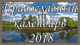 Православный календарь 2018 год  церковные праздники  РОЖДЕСТВО ПАСХА КРЕЩЕНИЕ, КОГДА ПОСТ