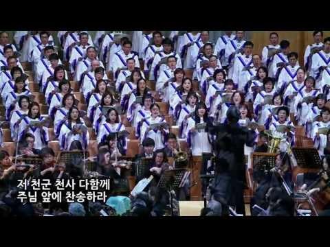 Jesus Shall Reign Jerusalem Choir Immanuel Orchestra BuPyeong Methodist Church, 20141102,