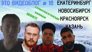 Щербаков Алексей ЭТОВИДЕОБЛОГ 16   Стриптиз в поезде хаммам ШОК