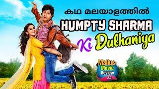 Humpty Sharma Ki Dulhaniya - Malayalam Review