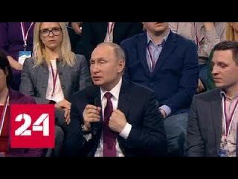 Владимир Путин ответил на вопросы журналистов на медиафоруме ОНФ - Россия 24