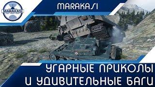 Новые угарные Приколы, и удивительные баги World of Tanks