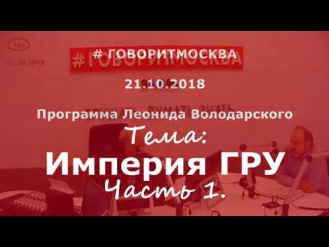 Смотреть Империя ГРУ. Часть 1. Александр Колпакиди. 21.10.2018 онлайн