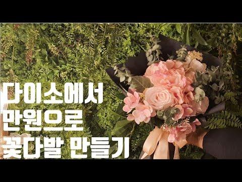 만원으로 꽃다발을 만들 수 있을까? / 다이소 조화/ 다이소 꽃다발/ 꽃다발 만들기/ 졸업식 셀프 꽃다발 / 셀프 꽃다발 만들기
