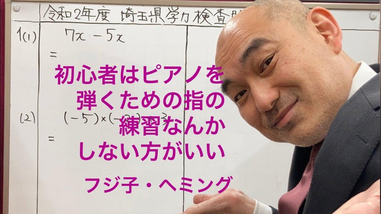 令和2年度 埼玉県入試 数字 学力検査 【大問1(1)(2)】