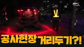 야간공사 안전개선! 공사현장 거리두기썸네일