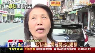 【TVBS】揮霍不手軟 現金買重機、房租1年先付清 thumbnail