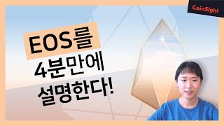 EOS 이오스를 4분만에 설명해 드립니다!   EOS Explained in 4 MIN   ENG JP CN Subtitles  