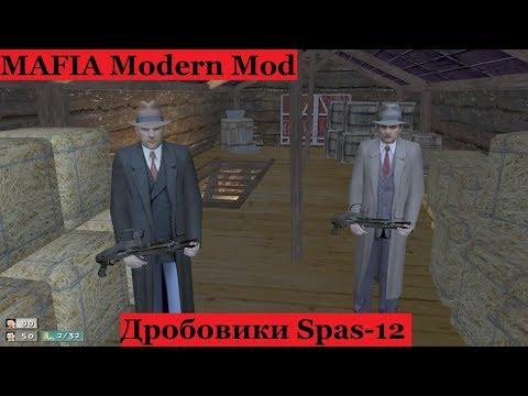 MAFIA Modern Mod - Плакучая ферма и дробовики Spas-12.