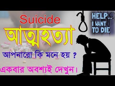 আপনার কি আত্মহত্যা করতে ইচ্ছে করে || how to overcome suicide throught || motivational video in