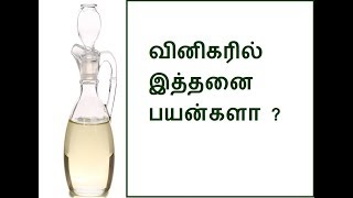benefits of vinegar
