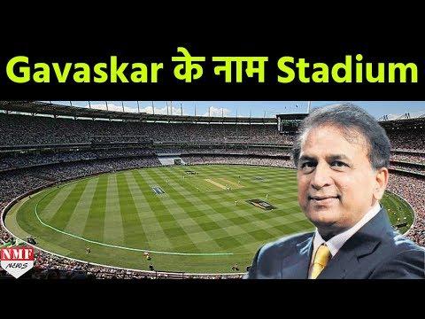 Legend Batsman Sunil Gavaskar के नाम America में बनेगा Stadium