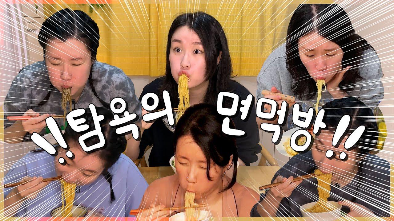 2021 상반기 탐욕의 면먹방 크게 먹으면 크게 맛있다 Noodle Mukbang Compilation