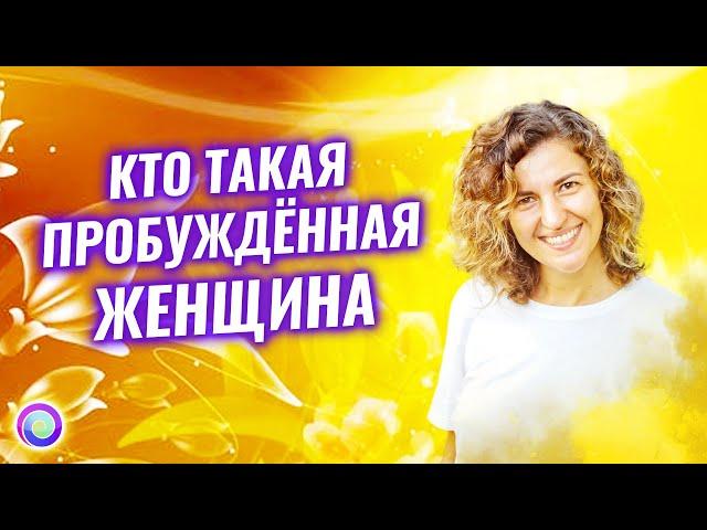 Пробужденная женщина - Евгения Бабина
