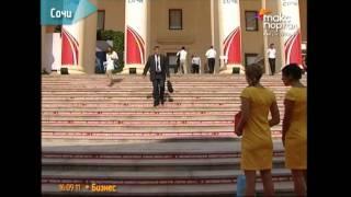 видео Итоги XI Международного Инвестиционного Форума «Сочи-2012»