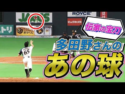 出たぞ、多田野の超スローボール! 5月1日 日本ハム-ソフトバンク