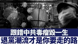中共肺炎不是亞裔的錯 川普:他們也罵中共 新唐人亞太電視 20200325