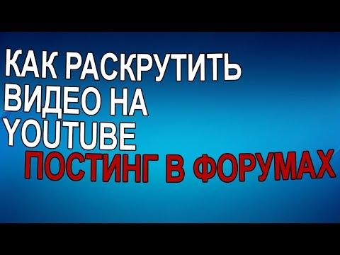 Как раскрутить видео на YouTube  Постинг в форумах