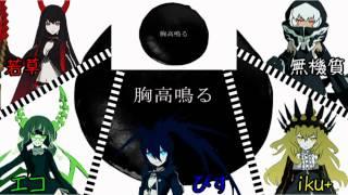 Repeat youtube video 【どうして】マカロン【合唱】 / Macaron - Nico Nico Chorus