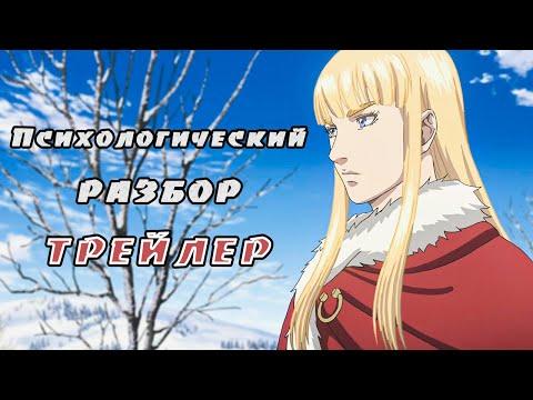 """Трейлер к разбору аниме """"Сага о Винланде"""". Становление короля Кнуда."""