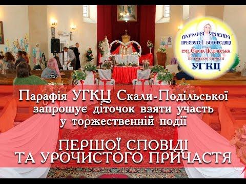 Запрошуємо до Урочистого Причастя при УГКЦ Скали-Подільської