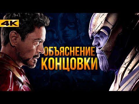 Мстители 4 - объяснение концовки. Новый таймлайн Marvel.