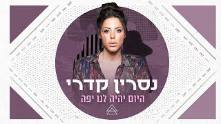 נסרין קדרי - היום יהיה לנו יפה Nasrin Kadri