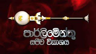 Sri Lanka Parliament Live