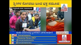 Siddaganga School Students Prays & Sings For Dr Shivakumara Swamiji Health Recovery