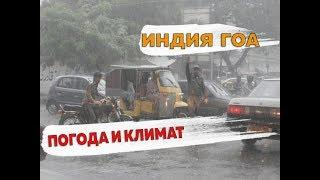 видео Погода в Гоа по месяцам / погода в Гоа в июле, августе и сентябре 2018