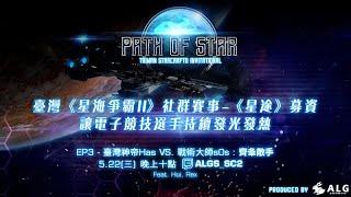Has vs sOs - PvP - 星途(Path of Star) 臺灣募資邀請賽 - Episode 3 : 齊夆敵手