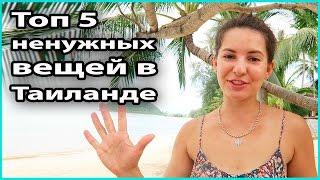 ⛔️ ТОП 5 НЕНУЖНЫХ ВЕЩЕЙ НА САМУИ   Что не стоит брать с собой на зимовку в Таиланд 💜 LilyBoiko