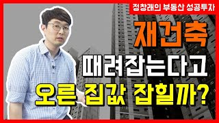 [부동산 성공 투자] 계속되는 재건축 규제, 엄한 걸 …