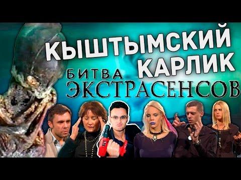 Видео, Битва экстрасенсов и Алшенька обман, ошибки, Премия Гудини Скепсис-обзор