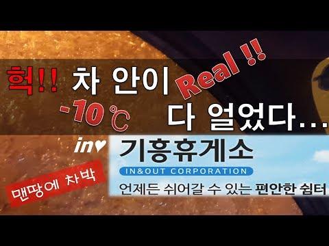 [맨땅에 차박]  추운겨울 영하 10도인데 QM6 에서 잔다면? 차박캠핑 (in기흥 휴게소, 고추 바사삭) KOREA Car Camping