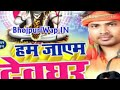 Ganja Piyai Diyo Re(BhojpuriWap.In).mp3 Alam Raj superhit Bhojpuri song
