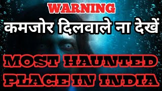 TOP MOST HAUNTED PLACE IN INDIA YOU SHOULD NEVER GO THERE
