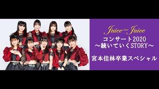 2020年12月10日、@日本武道館 日本武道館でJuice=Juiceのコンサート開催♪ 宮本佳林ちゃんの卒業公演が行われました。 昨日のアンジュルム船木結ちゃん卒業公演 ...