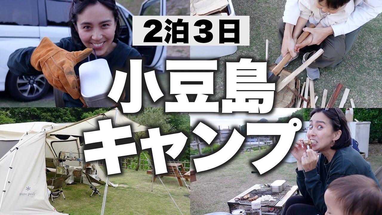 ◤ファミリーキャンプ◢ 春の小豆島キャンプが最高すぎた!