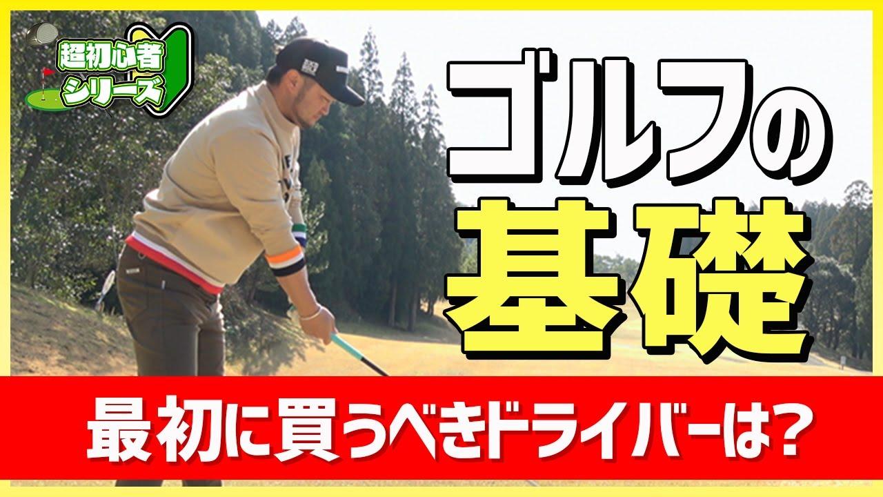 【ゴルフ初心者🔰】最初に買うべきドライバーは?ゴルフウェアの秘密の抜け道も…?【賞金王が認めたレッスンプロ/浦大輔】