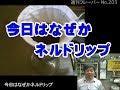 週刊フレーバー・なぜかネルドリップ の動画、YouTube動画。