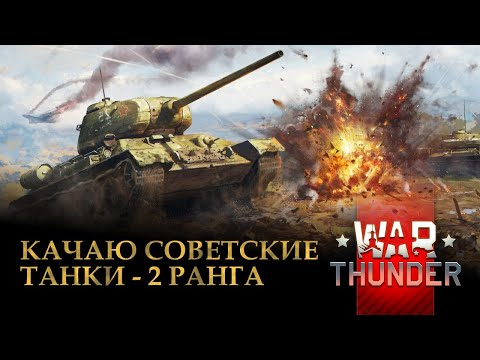 чем world of tanks лучше war thunder